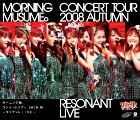 モーニング娘。コンサートツアー2008 秋 ~リゾナント LIVE ~