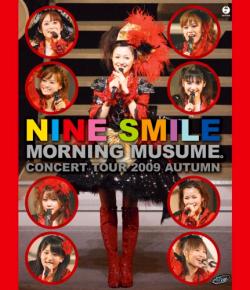 モーニング娘。コンサートツアー2009秋~ナインスマイル~