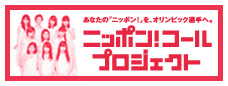 ニッポン!コールプロジェクト