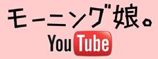 モーニング娘。YouTubeオフィシャルチャンネル
