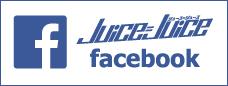Juice=Juice公式フェイスブック