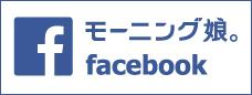 モーニング娘。公式フェイスブック