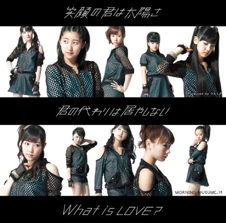 「笑顔の君は太陽さ/君の代わりは居やしない/What is LOVE?」DVD付き初回限定盤B