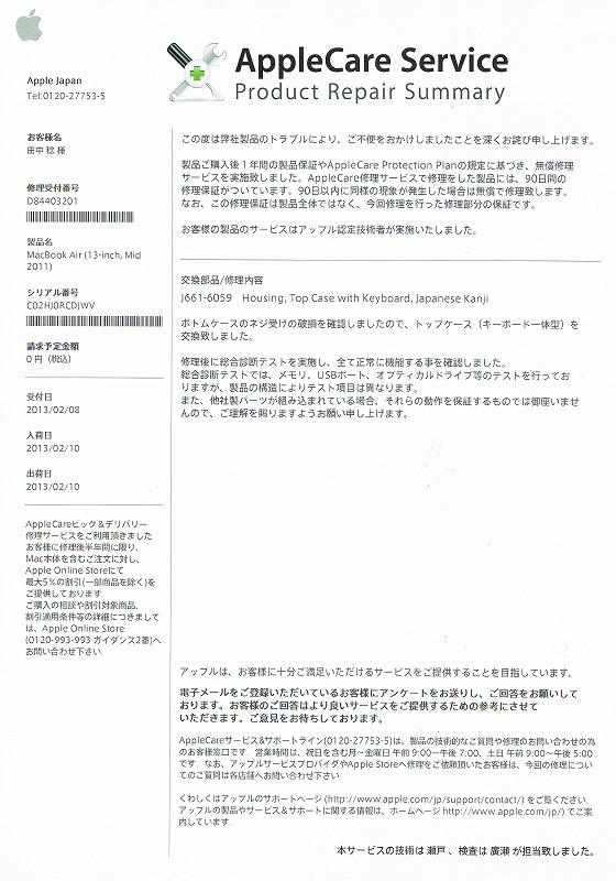 CCF20130211_00000.jpg