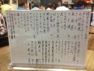IMG_0652めにゅー