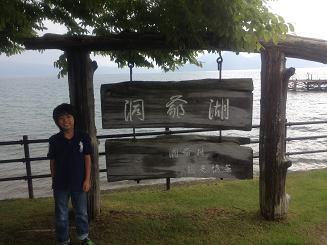 IMG_0969洞爺湖