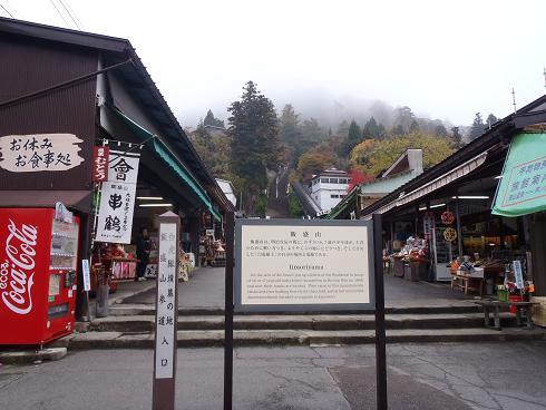 20131116093530飯盛山