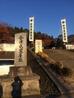 IMG_1055会津武家屋敷