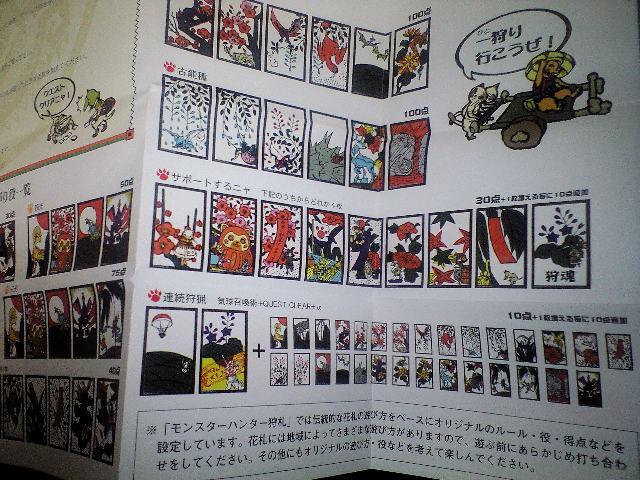 karifuda4.jpg