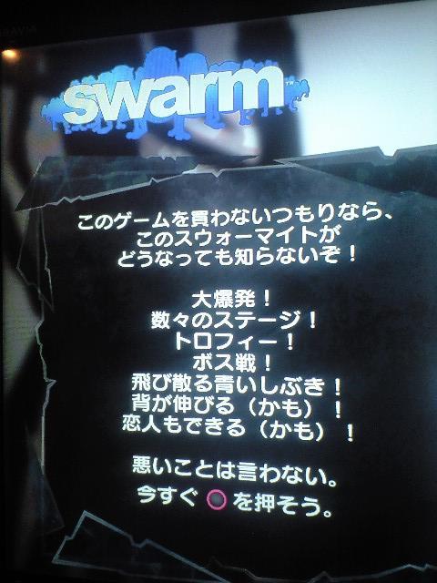 swarmm.jpg