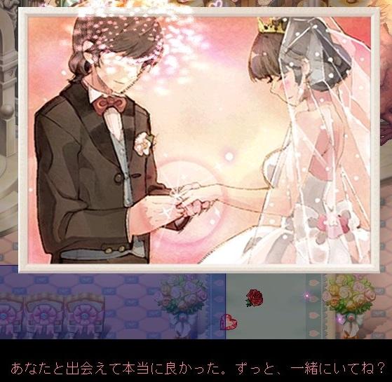 奏ヒツ結婚3