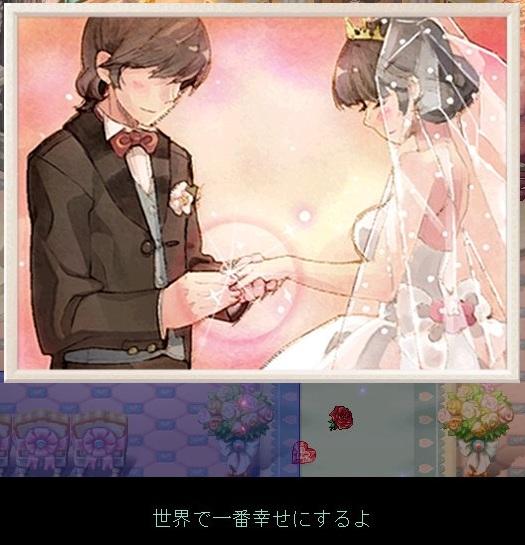 奏ヒツ結婚2