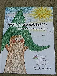 やさしい木のおねがい