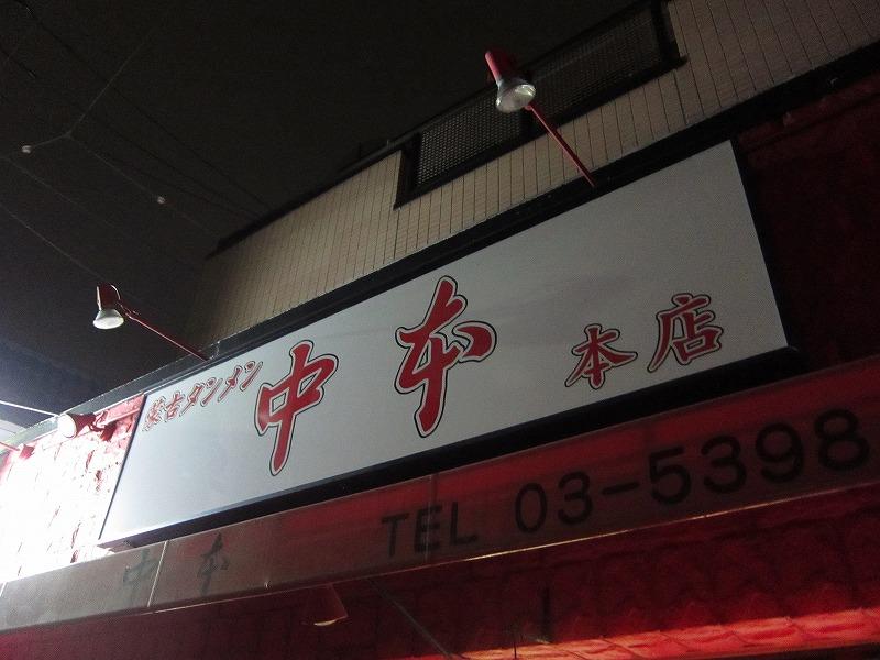 蒙古タンメン中本  本店