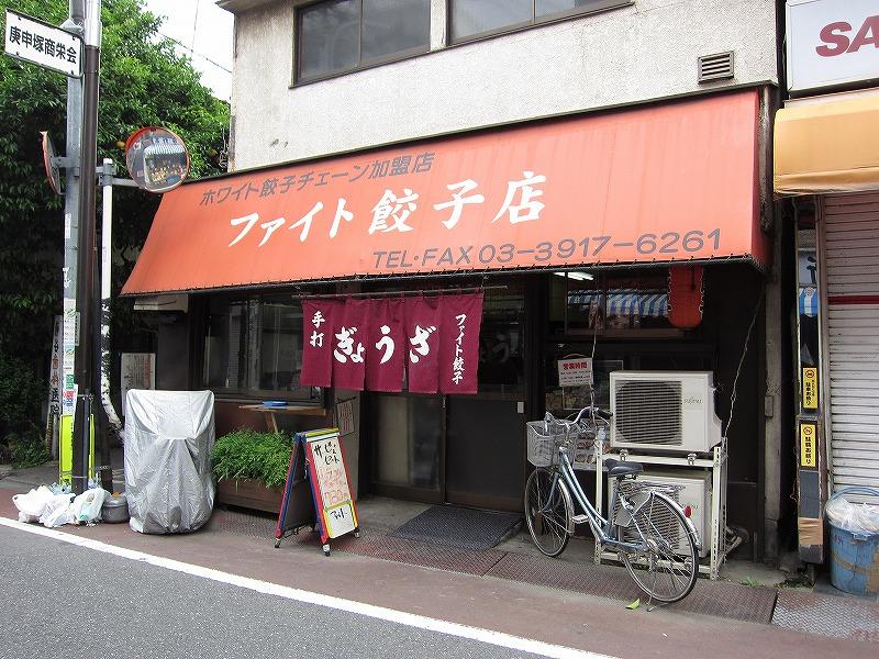 ファイト餃子店