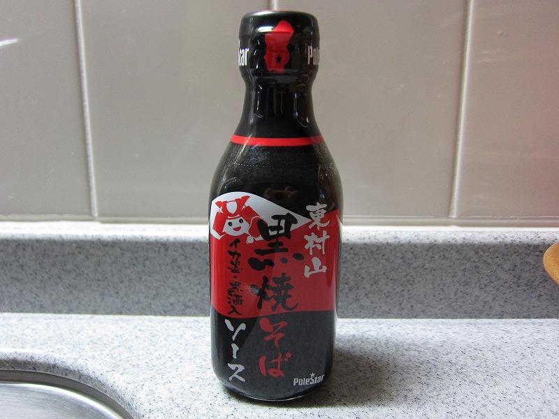 東村山 黒焼きそば ソース  ¥525