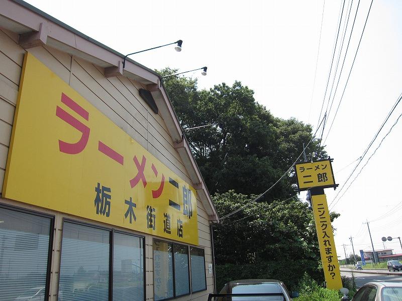 ラーメン二郎  栃木街道店