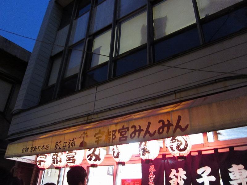 餃子舗 宇都宮みんみん 玄舗 宮島町本店