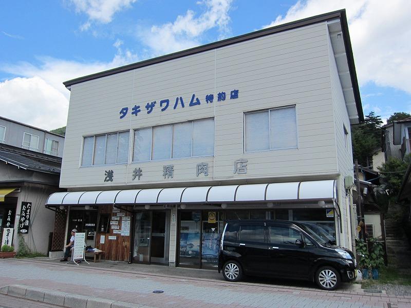 浅井精肉店  トンカツ浅井
