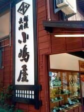 有名なお店です。