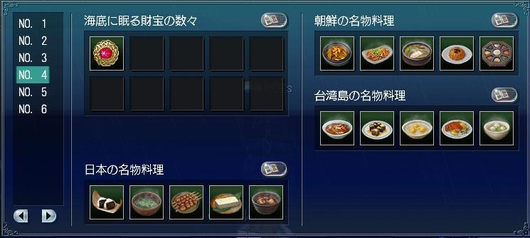 名物料理完成