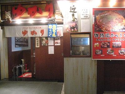 0102YUKARIA2.jpg