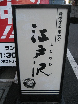 1218EDOSAWA1.jpg