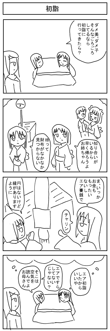 hatumode.jpg