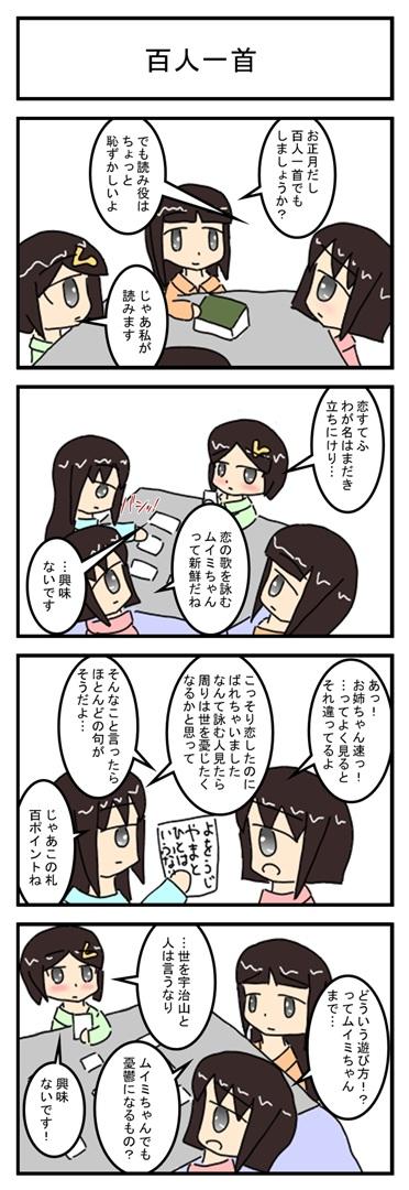 hyakuninissyu_001.jpg