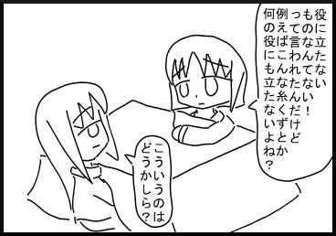 itokuzu.jpg