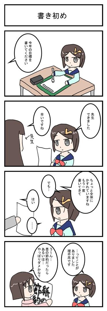 kakizome_001.jpg