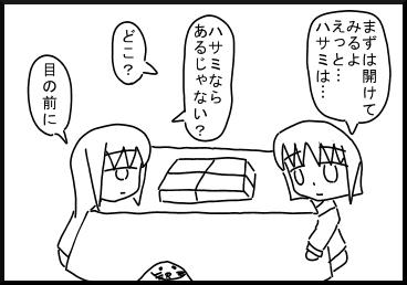 kani3.jpg