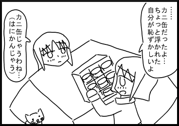 kani5.jpg