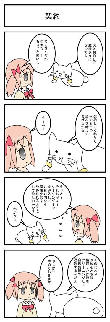 keiyaku_001.jpg