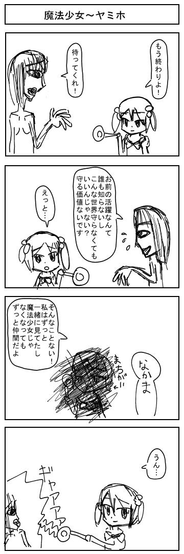 mahou-yamiho.jpg
