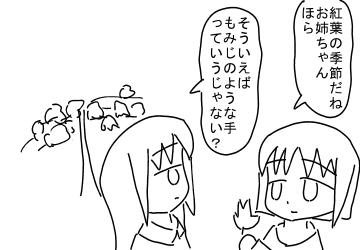 momiji1.jpg