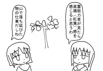 momiji4.jpg