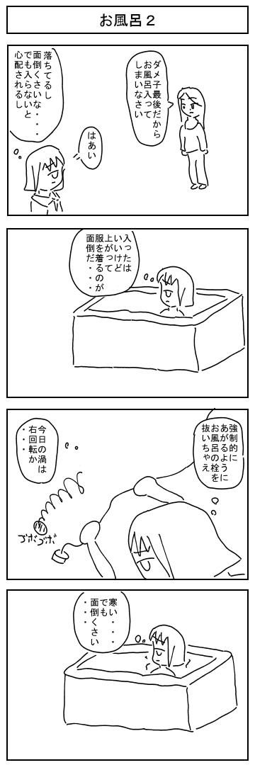 ofuro2.jpg