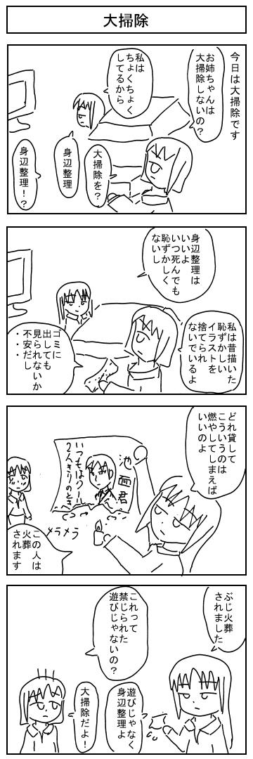 oosoji.jpg