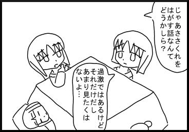 sasakure2.jpg