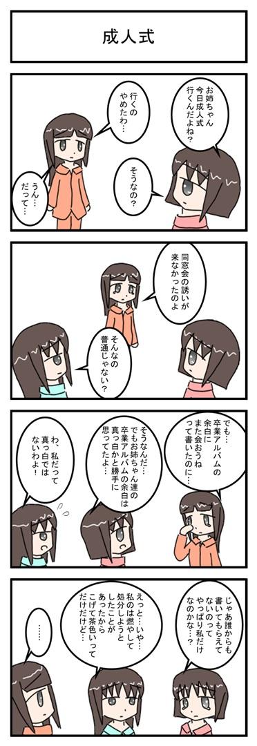 seijinsiki_001.jpg