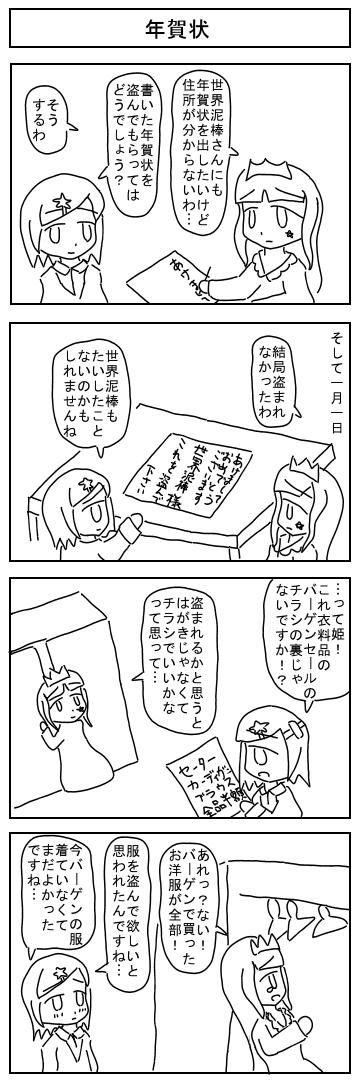 sekaidorobou_nenga.jpg