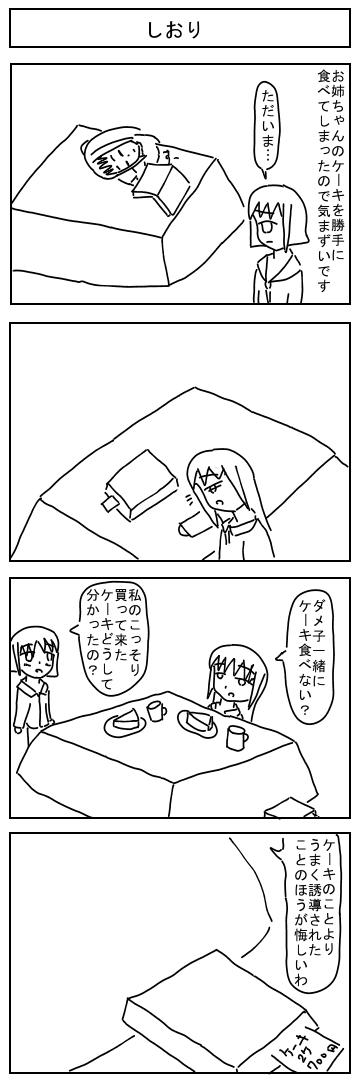siori.jpg