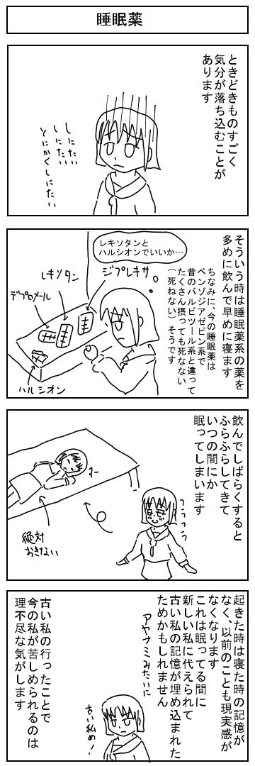 suiminyaku.jpg