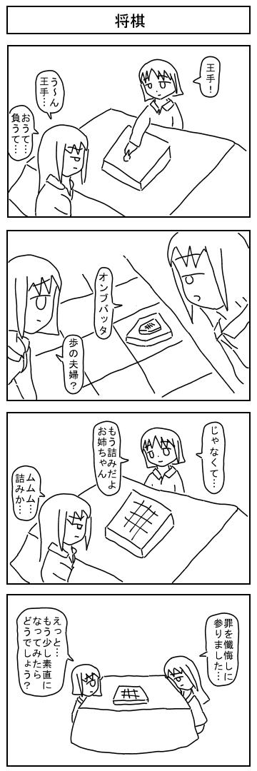 syogi.jpg