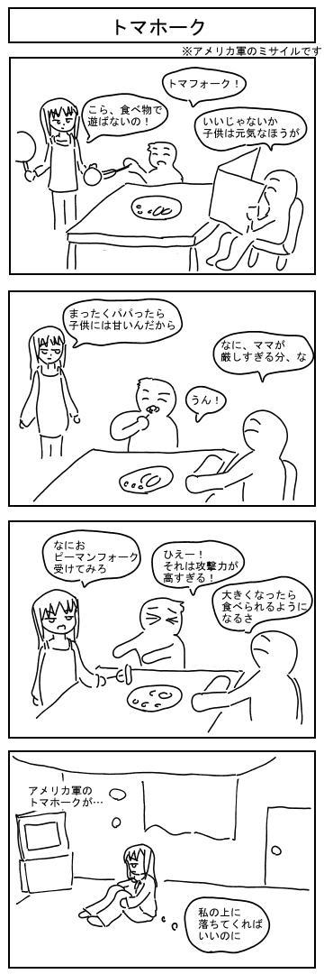 tomahoku.jpg
