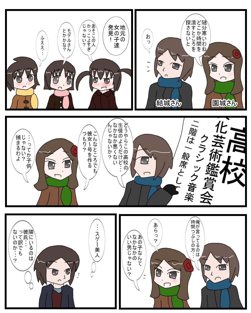 yaotome1.jpg