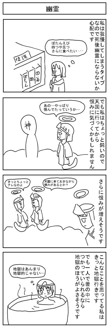 yurei.jpg