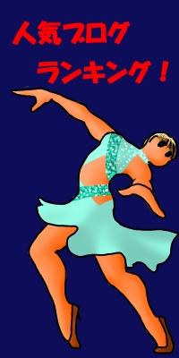 ダンス20141023