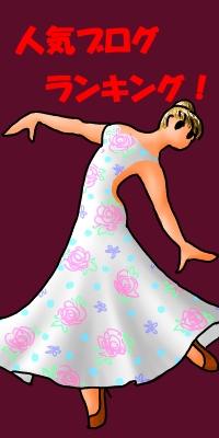 ダンス20141101
